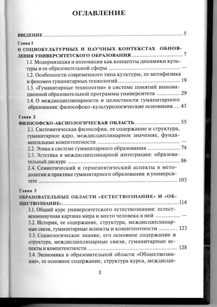Требования к отчету по практике сга 3341